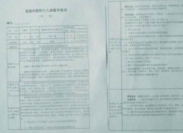 【网友回答】:贵州省州级课题怎么申报
